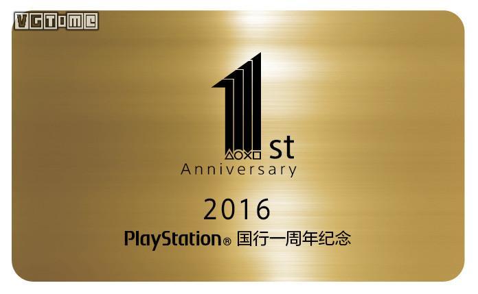 主题T恤   除此之外,自3月16日至3月31日,在 PS 中国商店购买1年PLUS会员,即可获赠额外两个月PLUS会员资格。同时,在此期间,PS 中国商店的育碧数字下载版游戏全面七折优惠,PLUS 会员更可享受额外10%优惠。(优惠游戏包括:PS4 游戏《舞力全开2015》、《雷曼:传奇》、《特技摩托:聚变》、《光之子》和 PSV 游戏《雷曼:传奇》)   值得一提的是,PS 中国商店还为所有 PLUS 会员特别定制了一款一周年庆祝 PS4 主题,3月17日至4月27日期间,PLUS 会员可以免费下载